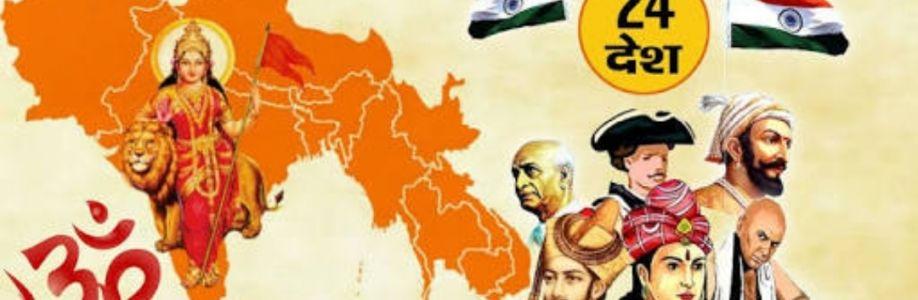 अखंड भारत